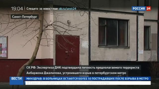 Новости на Россия 24 В Петербурге задержан седьмой вербовщик в террористы