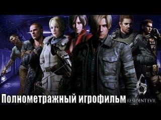 Resident Evil 6 : Leon (Полнометражный игрофильм)