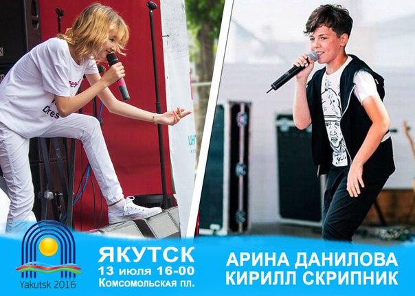 Arina Danilova O2C56IcVP0c