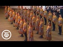 Концерт хора им. М.Пятницкого. The Pyatnitsky Russian Folk Chorus (1984)