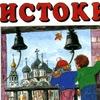 """""""ИСТОКИ """": изучать не обязательно"""
