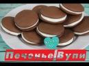 Как легко приготовить печенье Вупи пай whoopie pie за 50 минут
