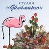 """Фламинго"" Интернет-магазин подарков"