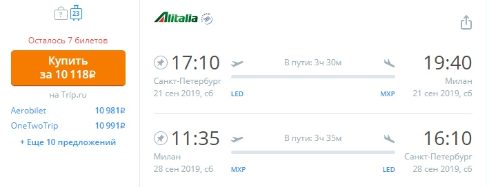 Alitalia: из Санкт-Петербурга в Милан с багажом всего за 10100 рублей туда - обратно в сентябре - октябре