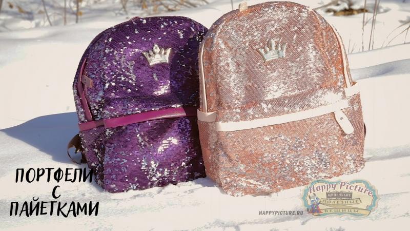 Модные и стильные портфели с пайетками! Смотрятся просто потрясно)