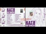 Катя Огонек В сердце моем 2008