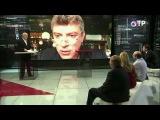 Борис Немцов о воровстве на Олимпийской стройке в Сочи (Общественное телевидение России)