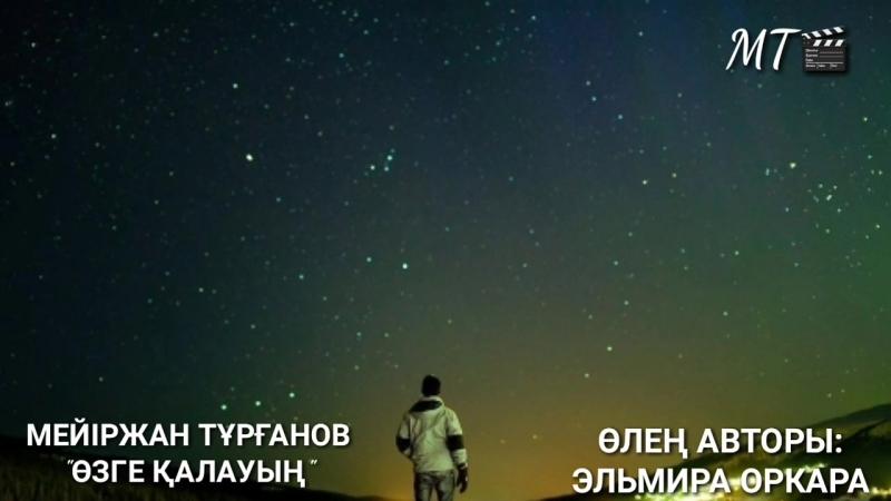 Мейіржан Тұрғанов-Өзге қалауың | сөзі : Эльмира Оркара.