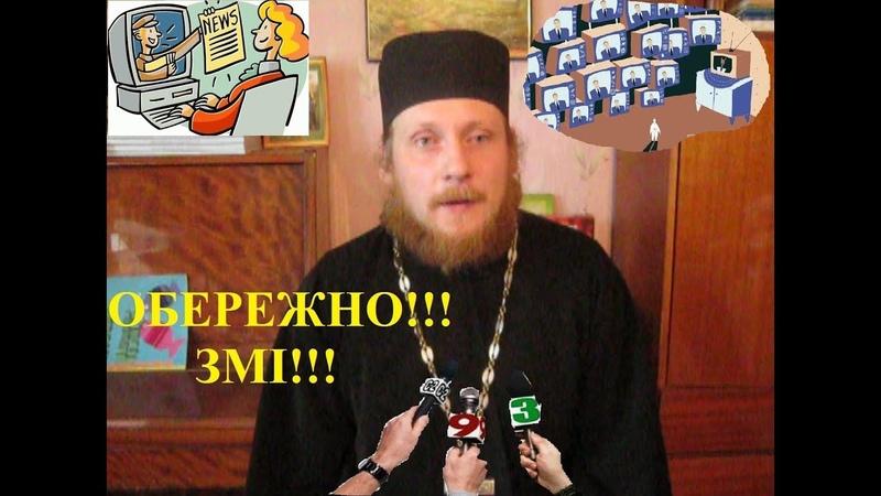Священик Миколай Каров - Церква та маніпуляції ЗМІ