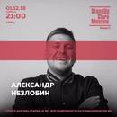 Александр Незлобин фото #22