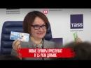 ЦБ представил новые банкноты номиналом 200 и 2000 рублей