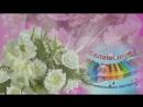 V-s.mobiОчень красивое и отменное поздравление с Днем Рождения женщине.mp4