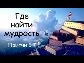 Где найти мудрость Притчи 1:7