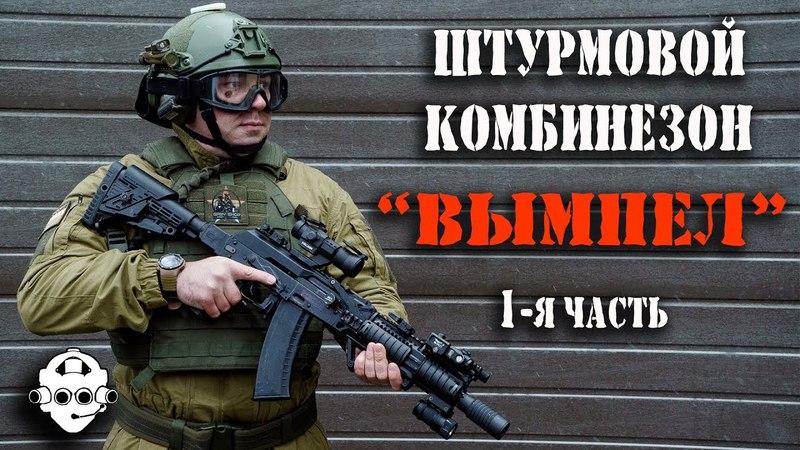 Снаряжение ЦСН ФСБ РФ - 1 Штурмовой комбинезон Вымпел от ССО Конструкция, молнии вентиляция