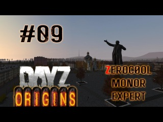 DayZ Origins #09 - Загораем в Сэвене