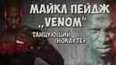 МАЙКЛ,,Venom ПЕЙДЖ.Обзор карьеры ТАНЦУЮЩЕГО НОКАУТЕРА