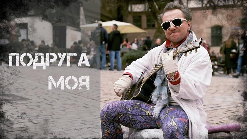 Михаил Гребенщиков - Подруга моя ПРЕМЬЕРА КЛИПА