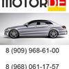 Продажа автомобилей из Германии в Москве