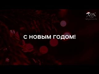 С Днём Рождения ХххХ! 2 года! и поздравление с Новым годом)