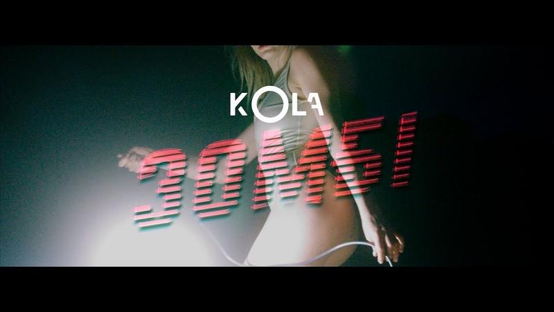 KOLA - Зомбі
