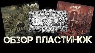 Обзор пластинок Memoriam