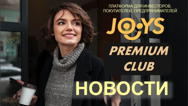 Новости Joys Premium Club от 5.05.2018