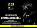 19.07.18г Концерт памяти М.Ю.Горшенёва в А2 СПб 2 часть звук с телефона