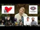 Це останнє відео яке ми публікуємо про Тимошенко, далі робіть висновки самі