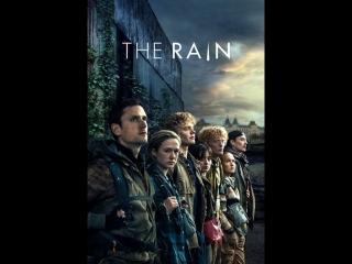 Дождь / The Rain / Сезон: 1 / Серии: 1-8 из 8 (2018)