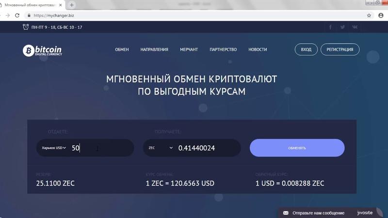 Обмен наличные в Харькове USD на Zcash ZEC