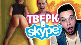 ДЕВУШКА ТАНЦУЕТ ТВЕРК В Skype!!! +18