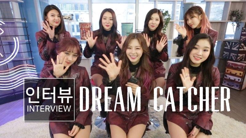 [INTERVIEW] Dreamcatcher 차트 성적...위축되냐고요 (인터뷰,드림캐쳐) [통통TV]