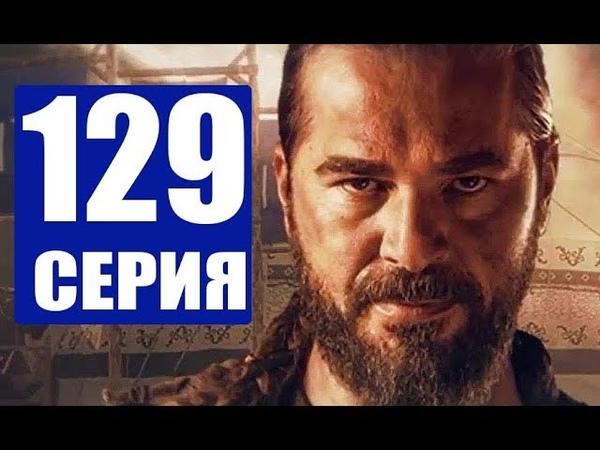 ВОСКРЕСШИЙ ЭРТУГРУЛ 129 СЕРИЯ Русская озвучка Дата выхода