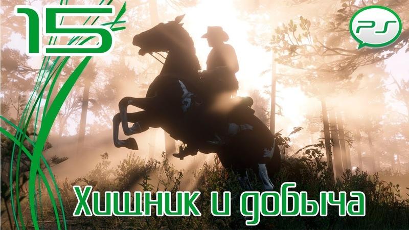 Прохождение Red Dead Redemption 2 PS4 Часть 15 Хищник и добыча 4k 60fps