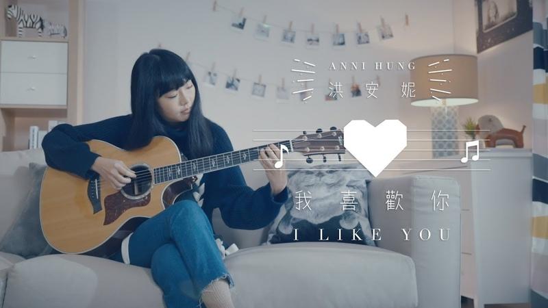 洪安妮 ANNI HUNG 我喜歡你 I Like you Official Music Video