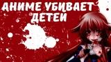Аниме убивает детей — Аниме калечит психику детей и влечет к суициду — Ждем запрета аниме в России!