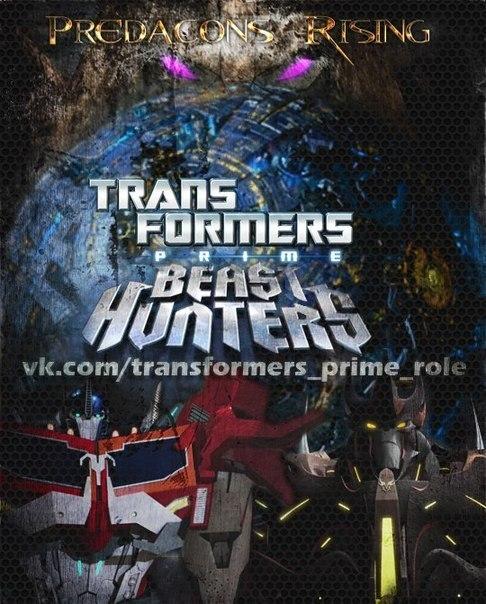 смотреть мультфильмы трансформеры прайм 3 сезон:
