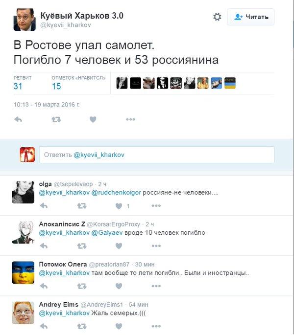 Началась расчистка взлетно-посадочной полосы в аэропорту Ростова - Цензор.НЕТ 6607