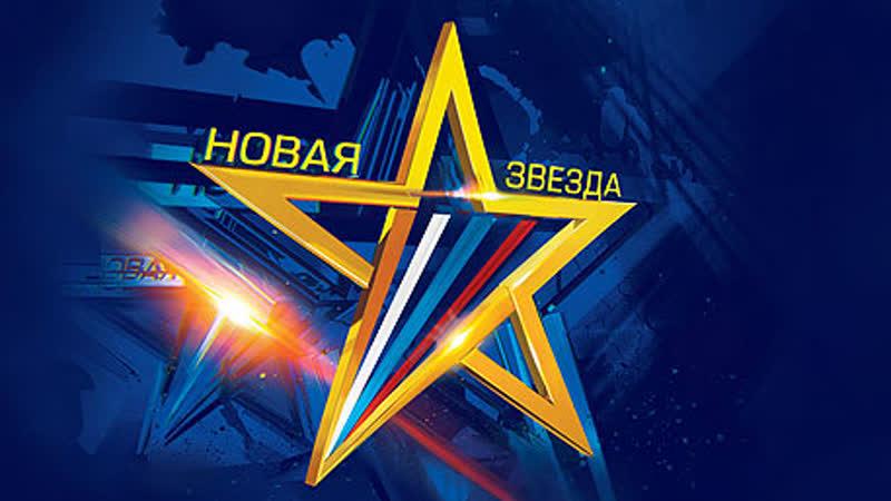 2.Новая звезда 11.12.2018г.