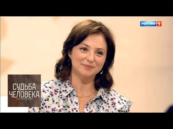 Анна Банщикова. Судьба человека с Борисом Корчевниковым
