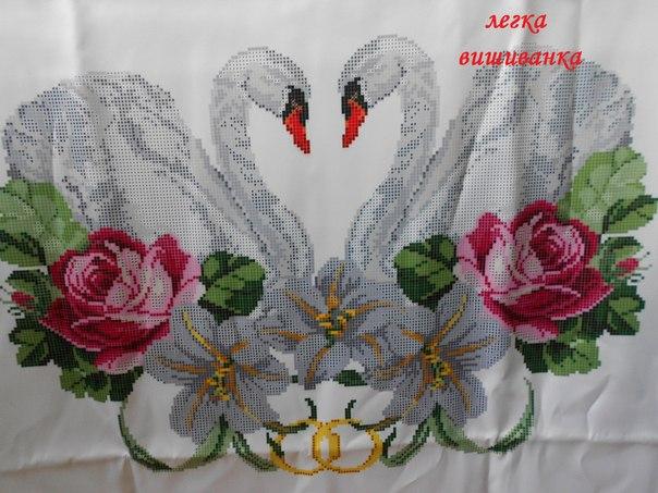 Лебеді кохання – На рушник