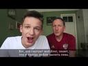 Англичане, отец с сыном, о ЧМ-2018 и России