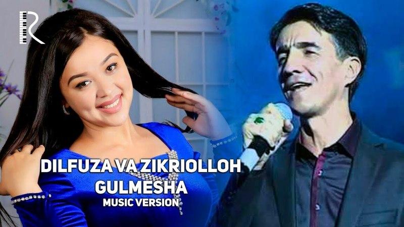 Dilfuza Qobilova va Zikriolloh Hakimov Gulmesha Дилфуза ва Зикриоллох Гулмеша music version