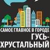 Гусь-Хрустальный: работа, скидки, акции