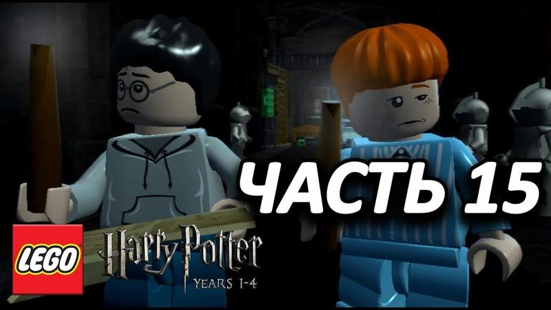 LEGO Harry Potter: Years 1-4 Прохождение - Часть 15 - ШАЛОСТЬ УДАЛАСЬ