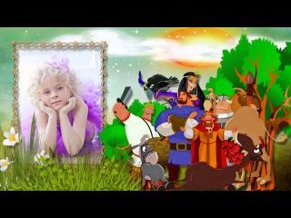 Сказка для малыша