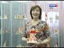 В музее дымковской игрушки открылась выставка Благословите женщинуГТРК Вятка