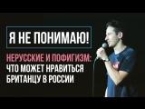 Оправдания и любовь: британец Майло Эдвардс о России и нерусских