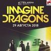 Imagine Dragons билеты фанзона танц 29/08 Москва
