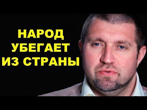 Дмитрий Потапенко Народ убегает из страны